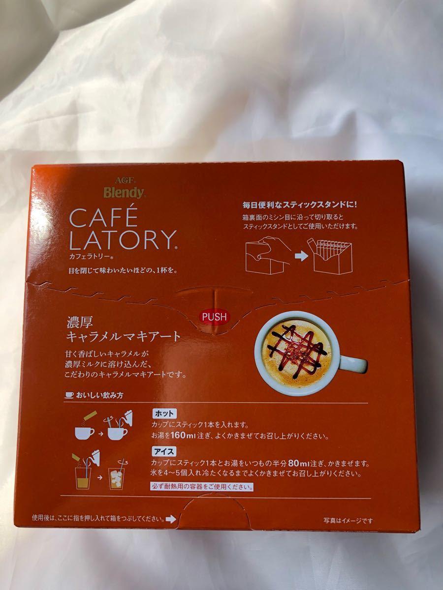 AGF ブレンディ カフェラトリー スティック 濃厚キャラメルマキアート 18本×2箱 【スティックコーヒー】