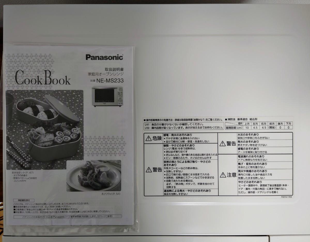 【美品】パナソニック家庭用 オーブンレンジ エレック NE-MS233