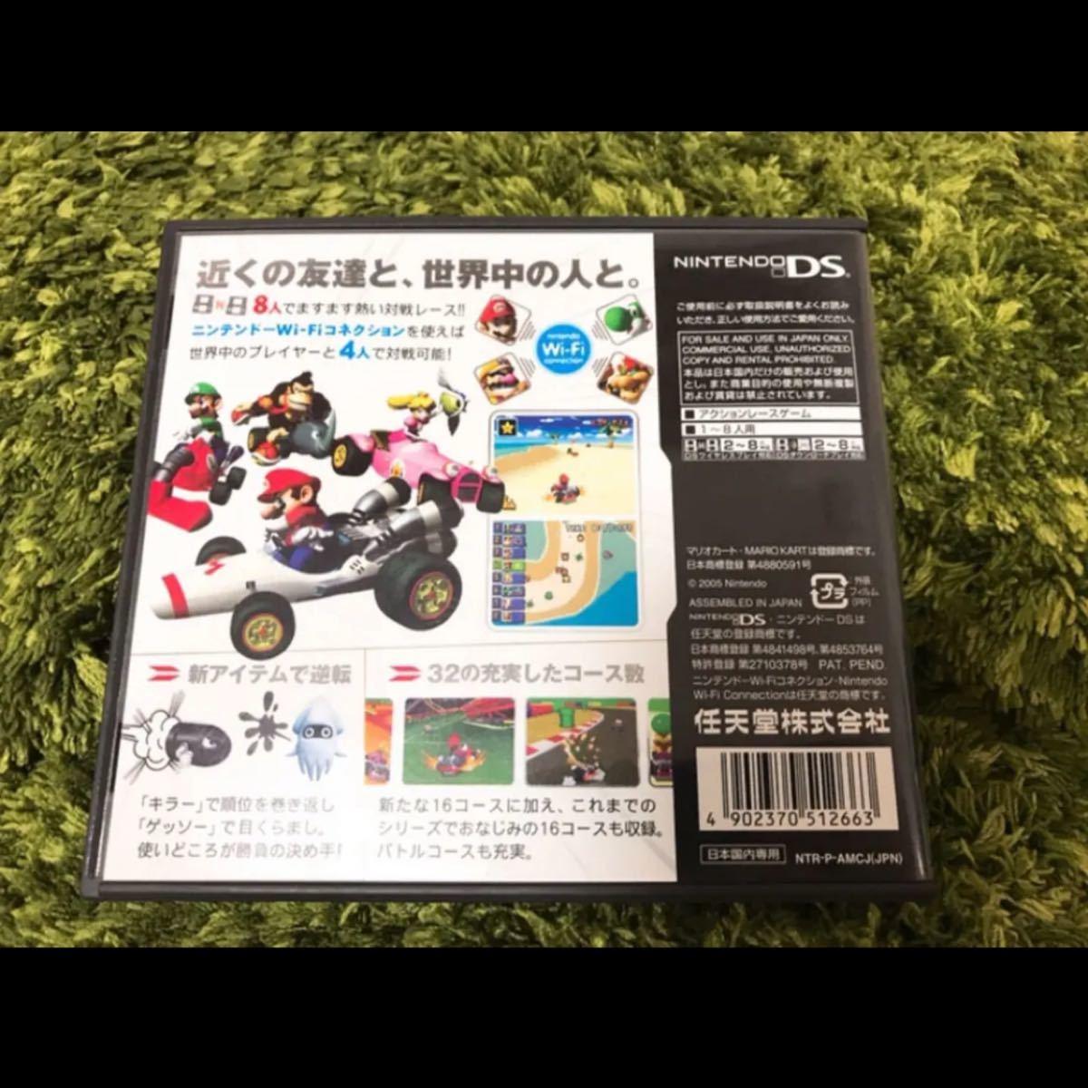 DSソフト マリオカート 空ケース
