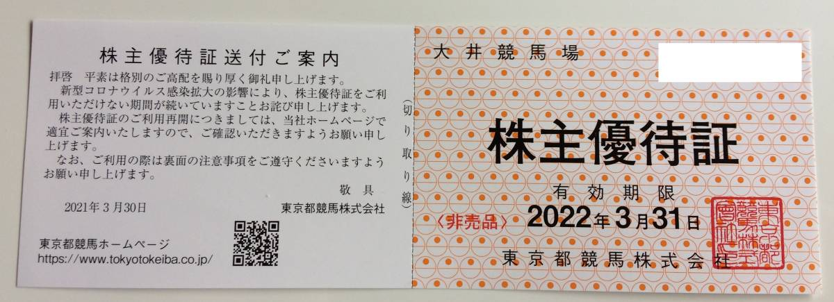 最新 東京都競馬 株主優待証 大井競馬場 3枚まで可_画像1