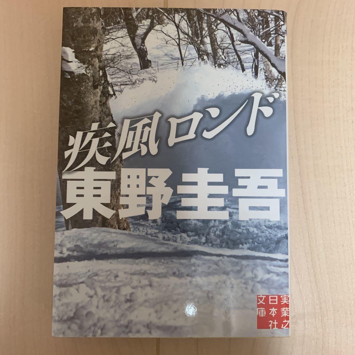 東野圭吾 疾風ロンド 文庫本