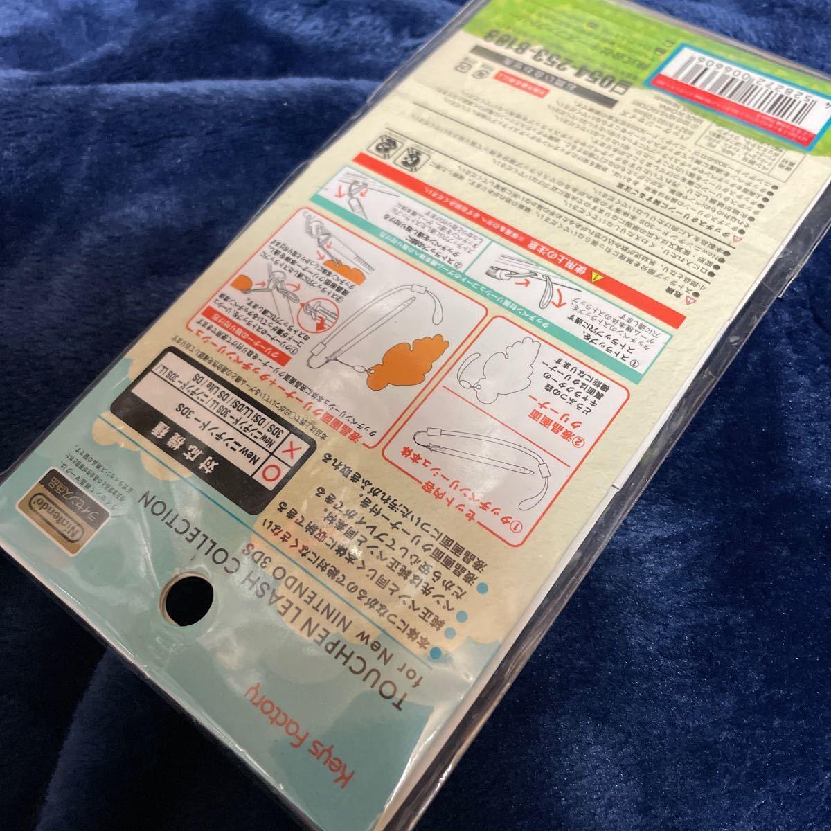 Newニンテンドー3DS あつ森 どうぶつの森タッチペン&液晶クリーナー送料無料 新品 4-2