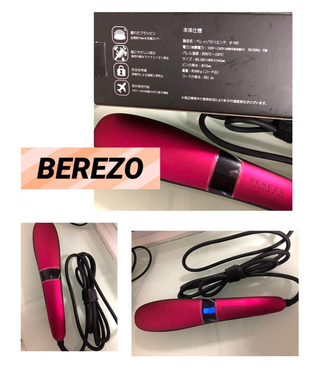 《ヘアアイロン》 サロニア SALONIA コテ 髪 セラミックカールアイロン 25 SL-008 BEREZO ベレッゾ ブラシ