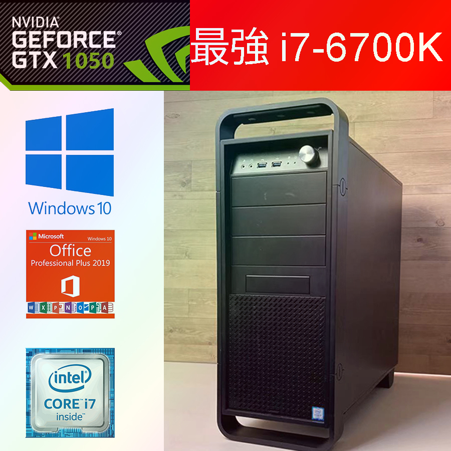 ☆☆☆美品!第六世代i7 6700K ゲーミングPC GTX1050 水冷式 超強性能 大容量32G 高速SSD
