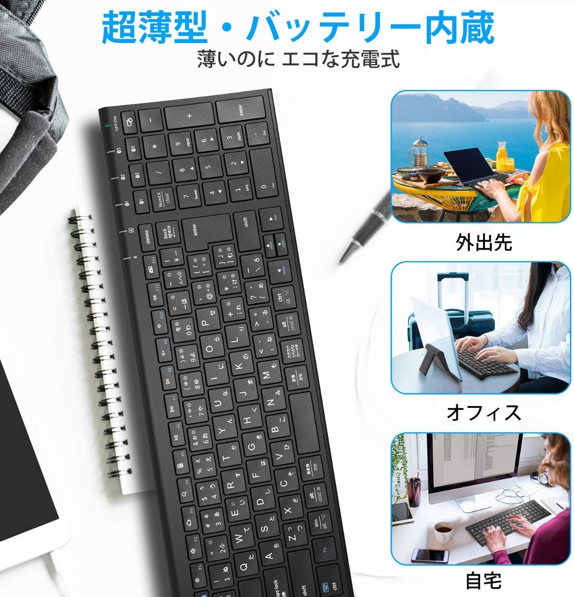キーボード Bluetooth 日本語