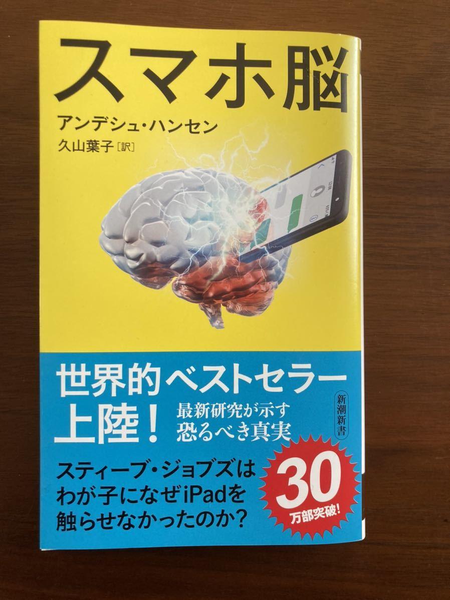 【美品】スマホ脳 アンデシュ・ハンセン