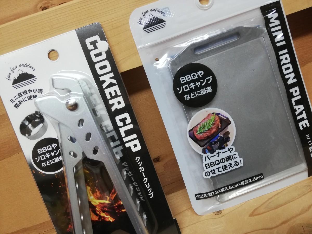 クッカークリップ ミニ鉄板 セット ソロキャンプ アウトドア 調理器具 登山 セリア
