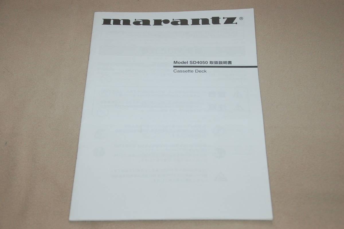マランツ/marantz製★カセットデッキ SD4050用☆取扱説明書◆総18ページ_画像1