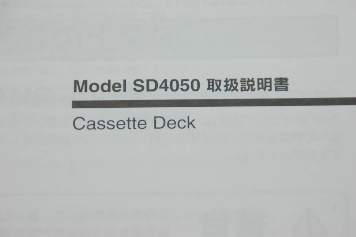マランツ/marantz製★カセットデッキ SD4050用☆取扱説明書◆総18ページ_画像2