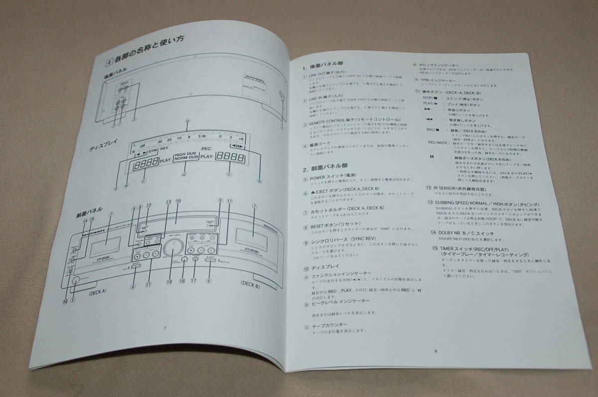 マランツ/marantz製★カセットデッキ SD4050用☆取扱説明書◆総18ページ_画像4