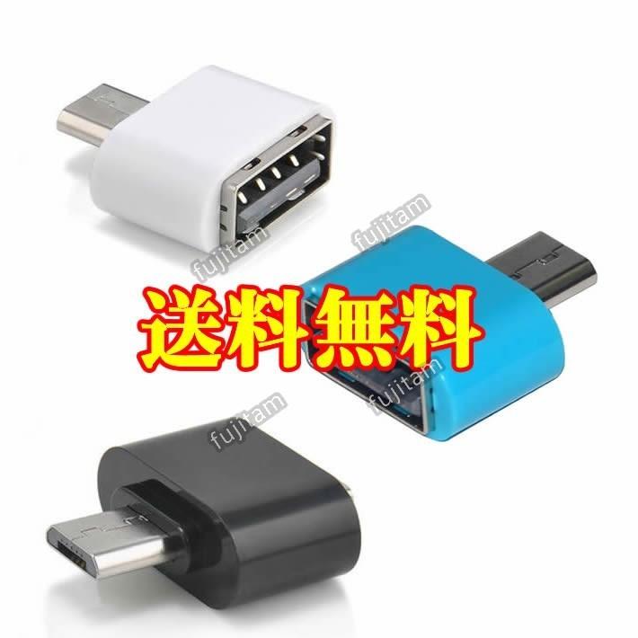 即決 送料無料 OTGアダプタ USB → MicroUSB マイクロUSB/USB2.0/Micro USB コネクタ ハブ ケーブル マウス キーボード メモリ USBホスト _画像1