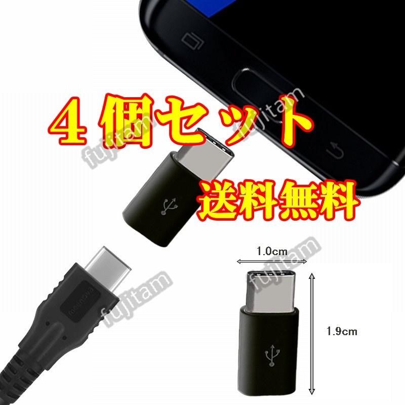 即決 [4個セット] 送料無料 転送&充電 MicroUSB → Type-C 変換アダプタ コネクタ マイクロUSB/USB-C/Micro USB/ケーブル/タイプC/TYPEC_画像1