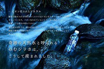 霧島天然水 のむシリカ 霧島連山の無添加ナチュラルミネラルウォーター 1箱/500ml×;24本_画像6