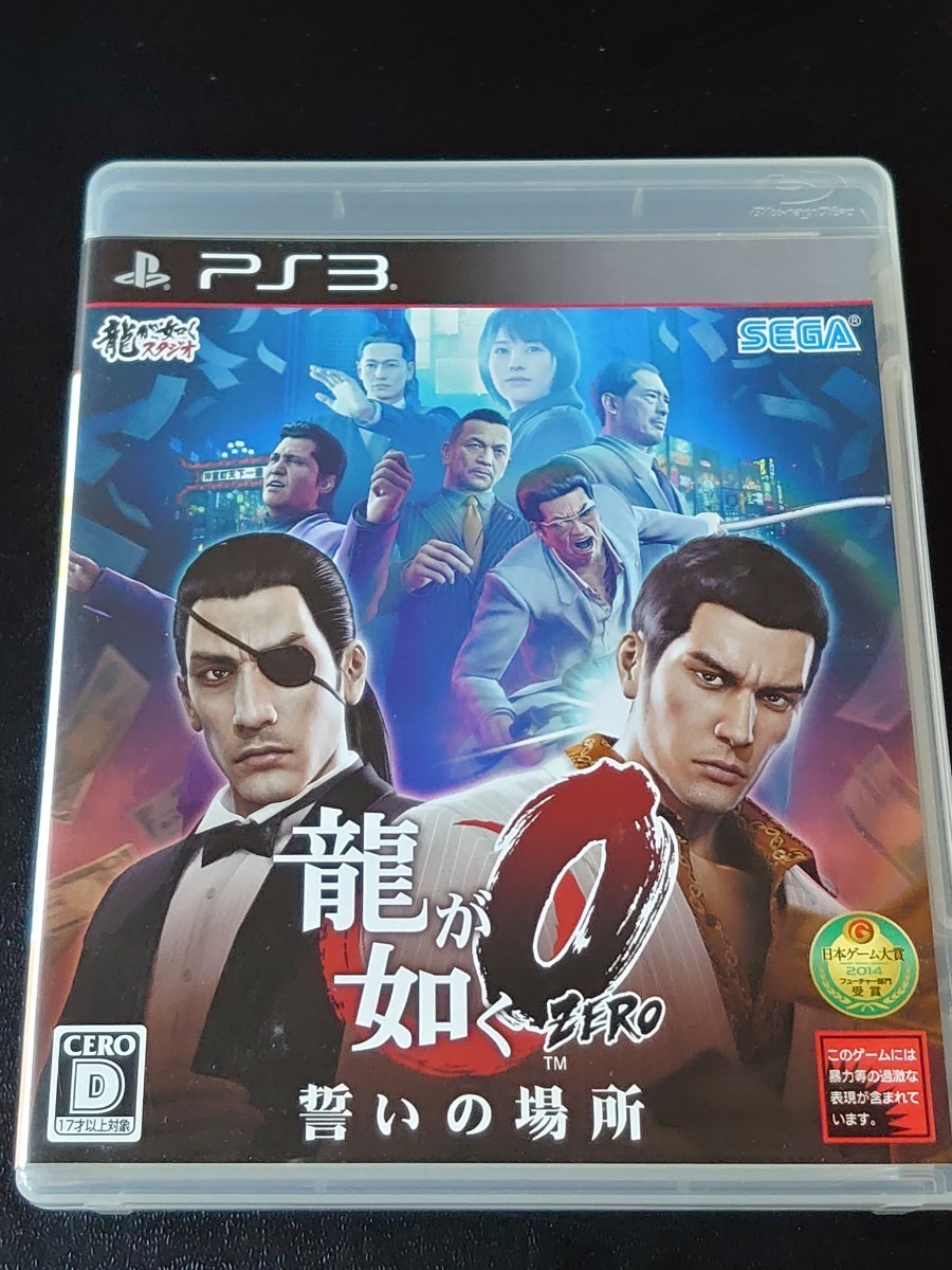 【PS3】 龍が如く0 誓いの場所&龍が如く  維新
