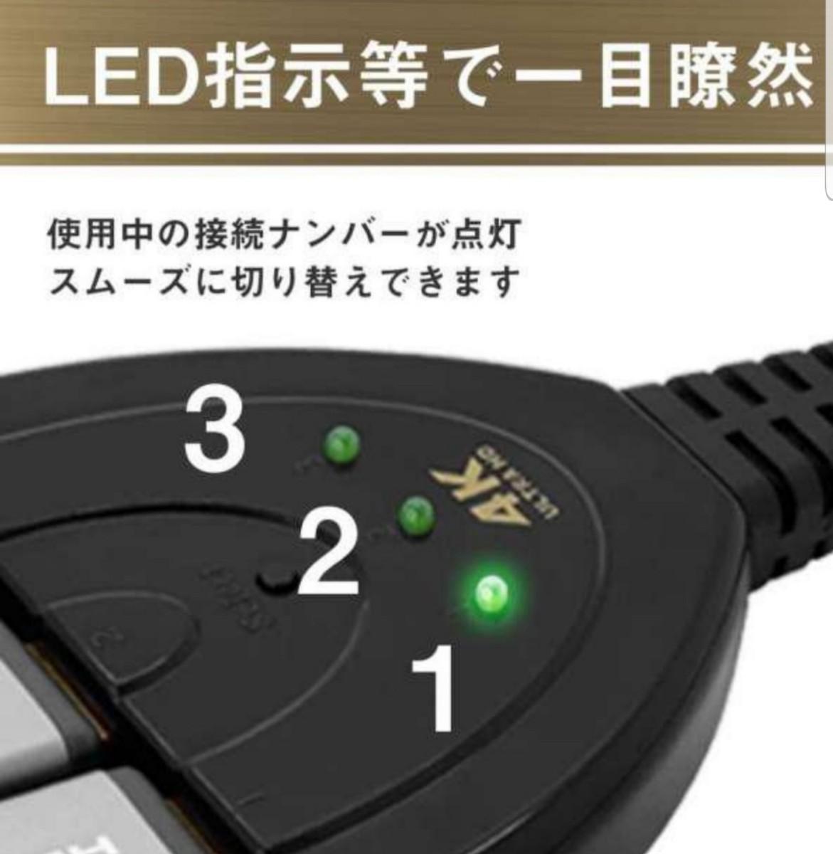 HDMI 切替器 分配器 3入力 1出力 切り替え ディスプレイ スイッチャー