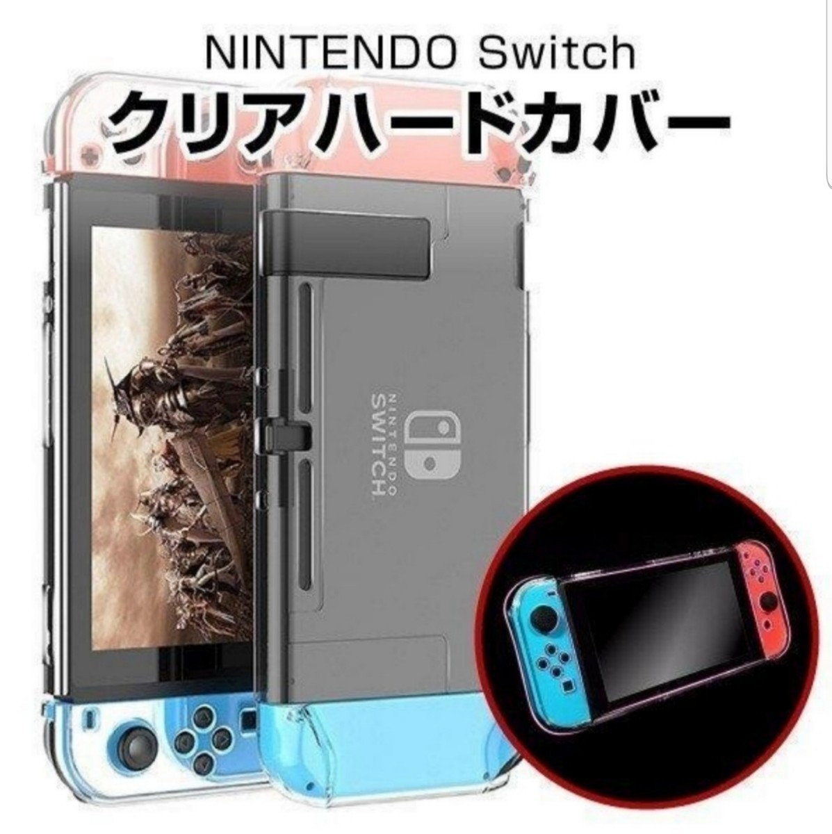 Nintendo switch クリアケース ニンテンドー スイッチ クリアカバ