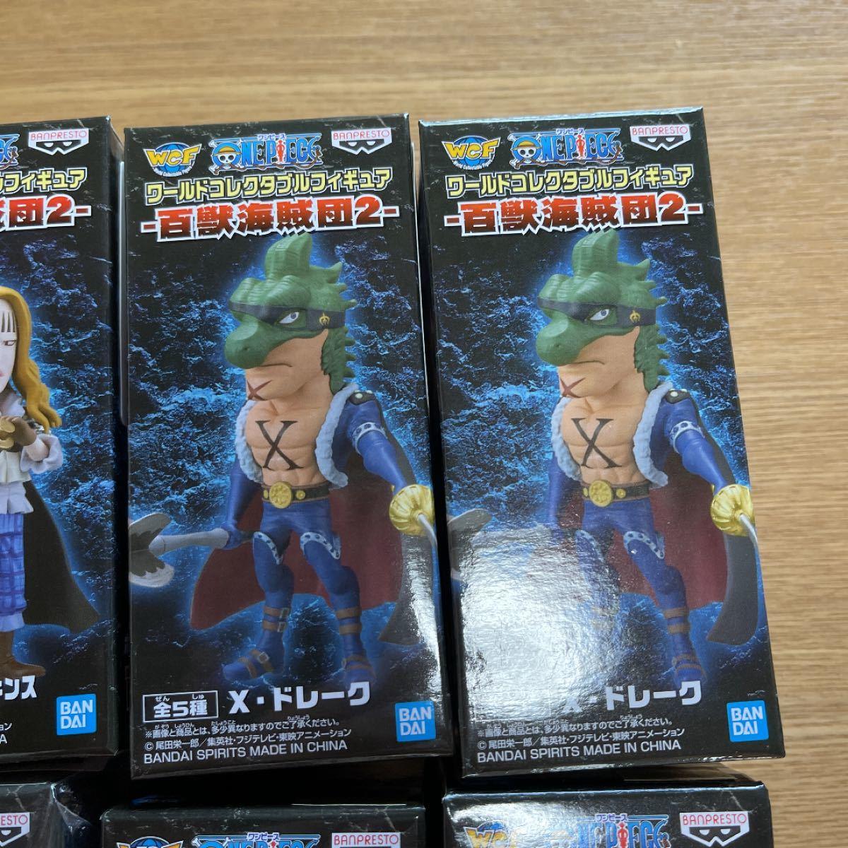 ワンピース  ワールドコレクタブルフィギュア 百獣海賊団2 8個セット