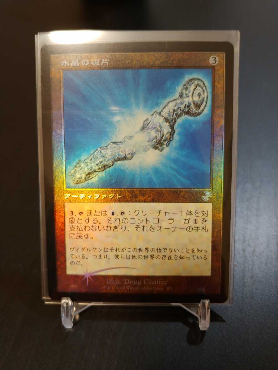 MTG TSR foil 水晶の破片 日本語_画像1