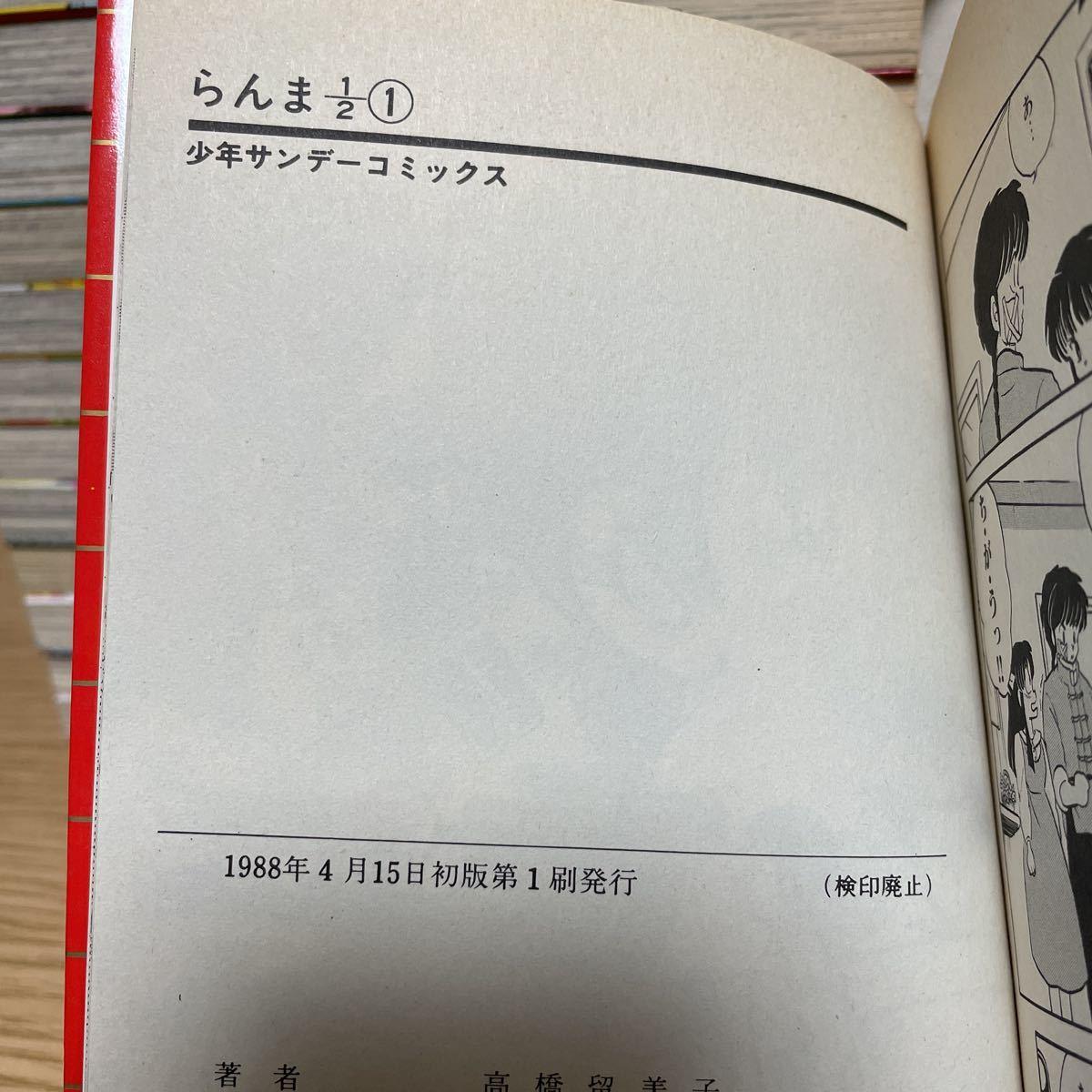 全巻初版 らんま1/2 全巻 セット 1~38巻 高橋留美子 少年サンデーコミックス 小学館 少年漫画