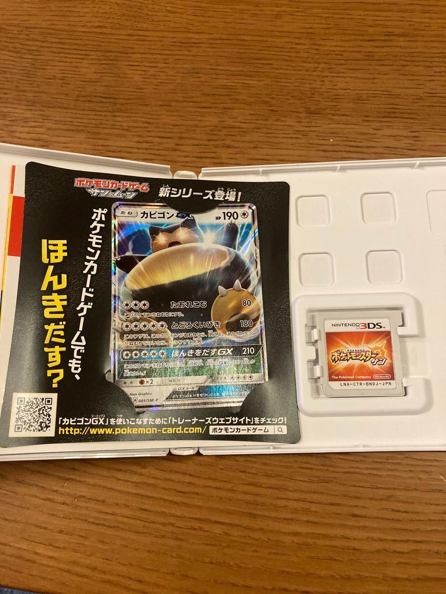 ポケットモンスターサン ニンテンドー3DSソフト