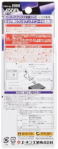 トヨタ エーモン AODEA(オーディア) アンテナ変換コード トヨタ車用 2068_画像3