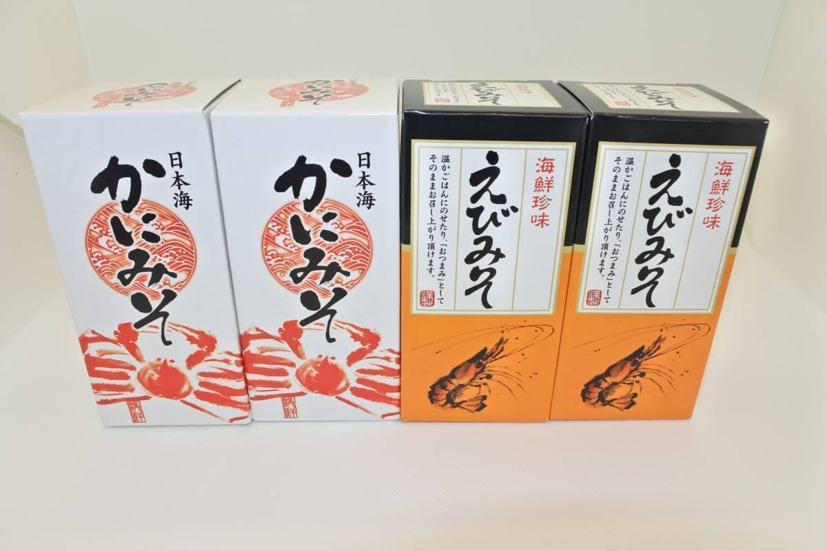 【在庫一掃セール】2種 4本セット 日本海かにみそ 海鮮珍味えびみそ 各80g 瓶詰 珍味 酒の肴 おつまみ 賞味期限2021年5月3日_画像1