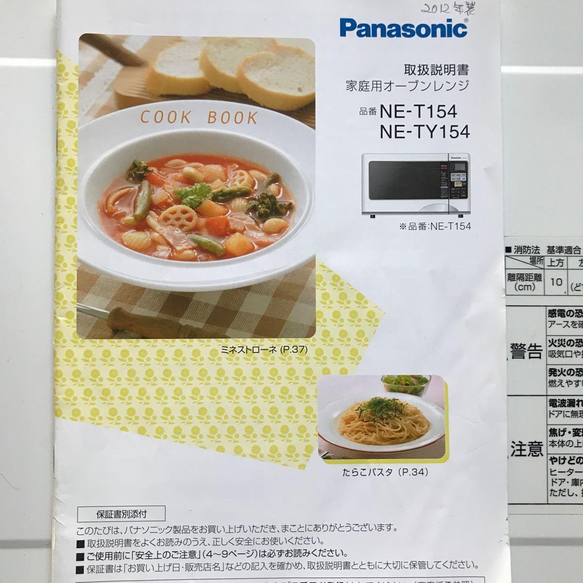 Panasonicオーブンレンジ
