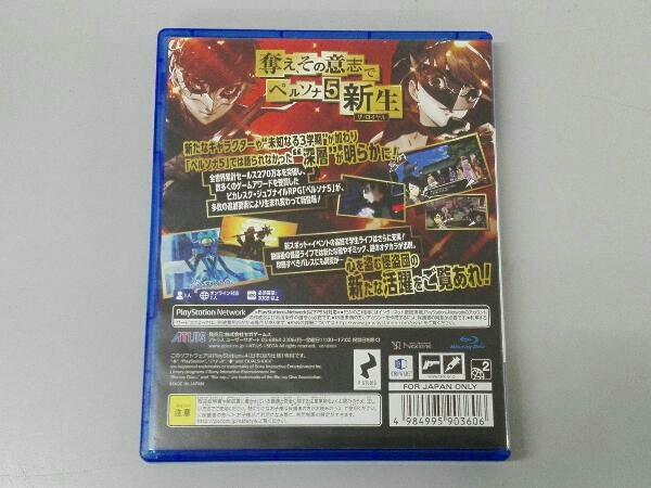 ジャンク PS4 ペルソナ5 ザ・ロイヤル_画像2