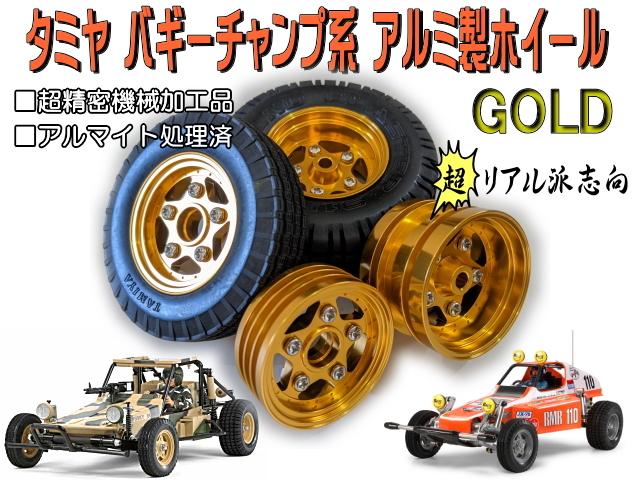 タミヤ バギーチャンプ 系 アルミ製 ホイール GOLD ゴールド