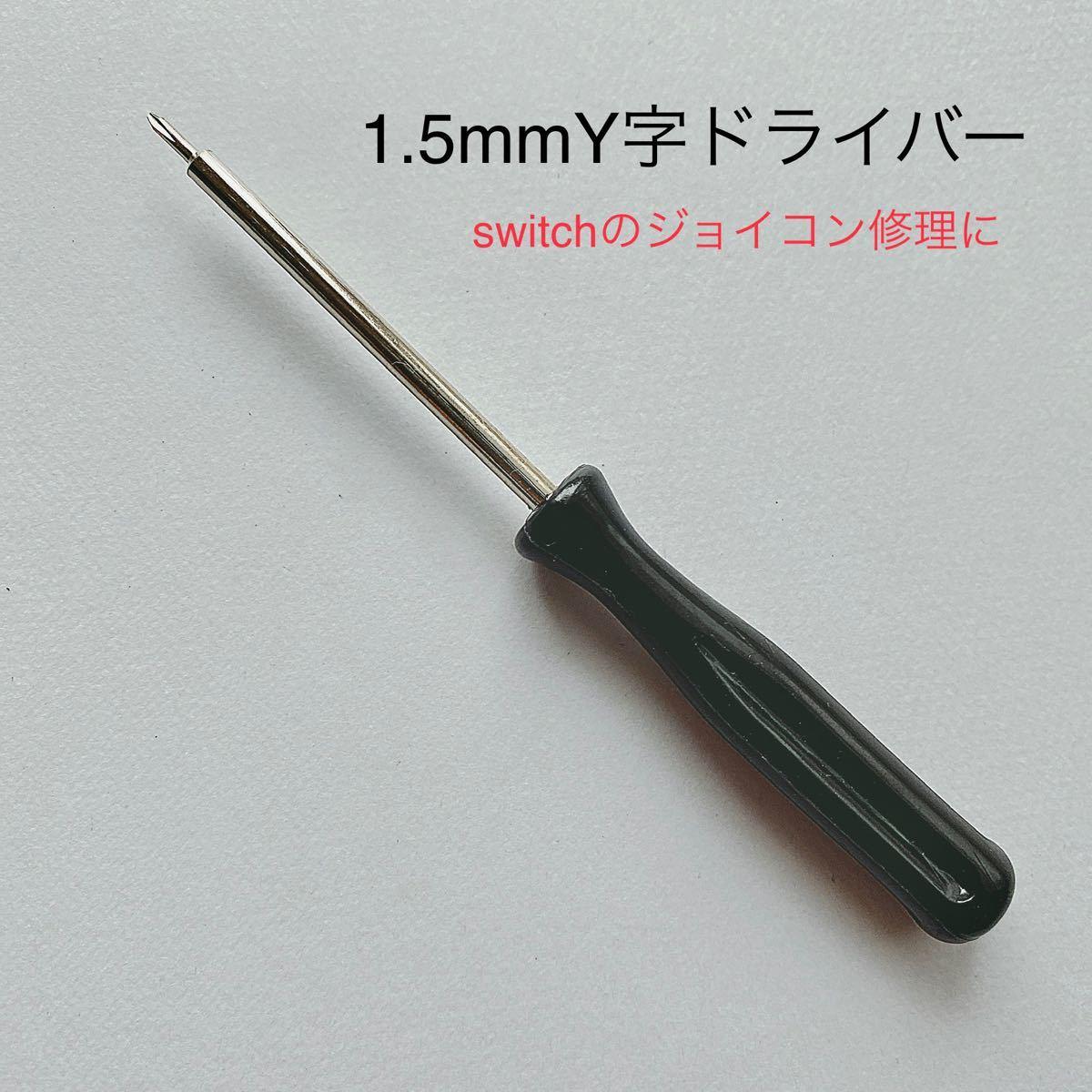 【即日発送】1.5mm Y字ドライバー1本 ブラック 任天堂 switch Joy-Con 修理に