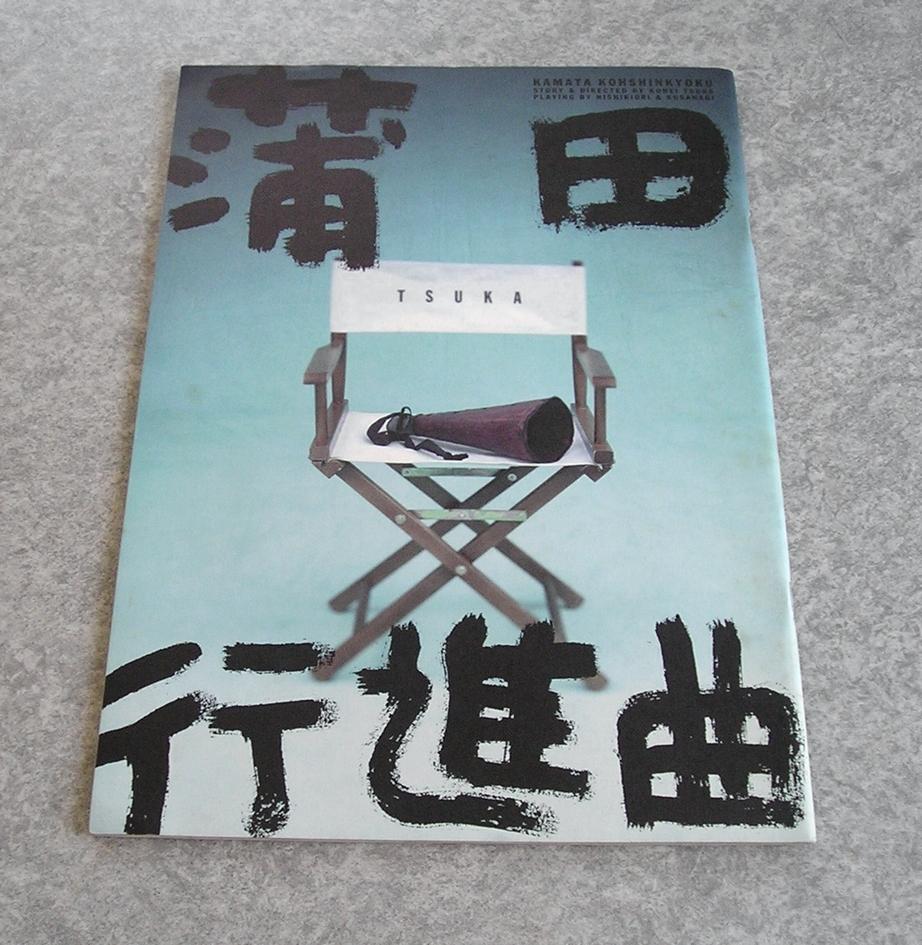 蒲田行進曲 初演 パンフレット 錦織一清 草彅剛 小西真奈美 少年隊 SMAP
