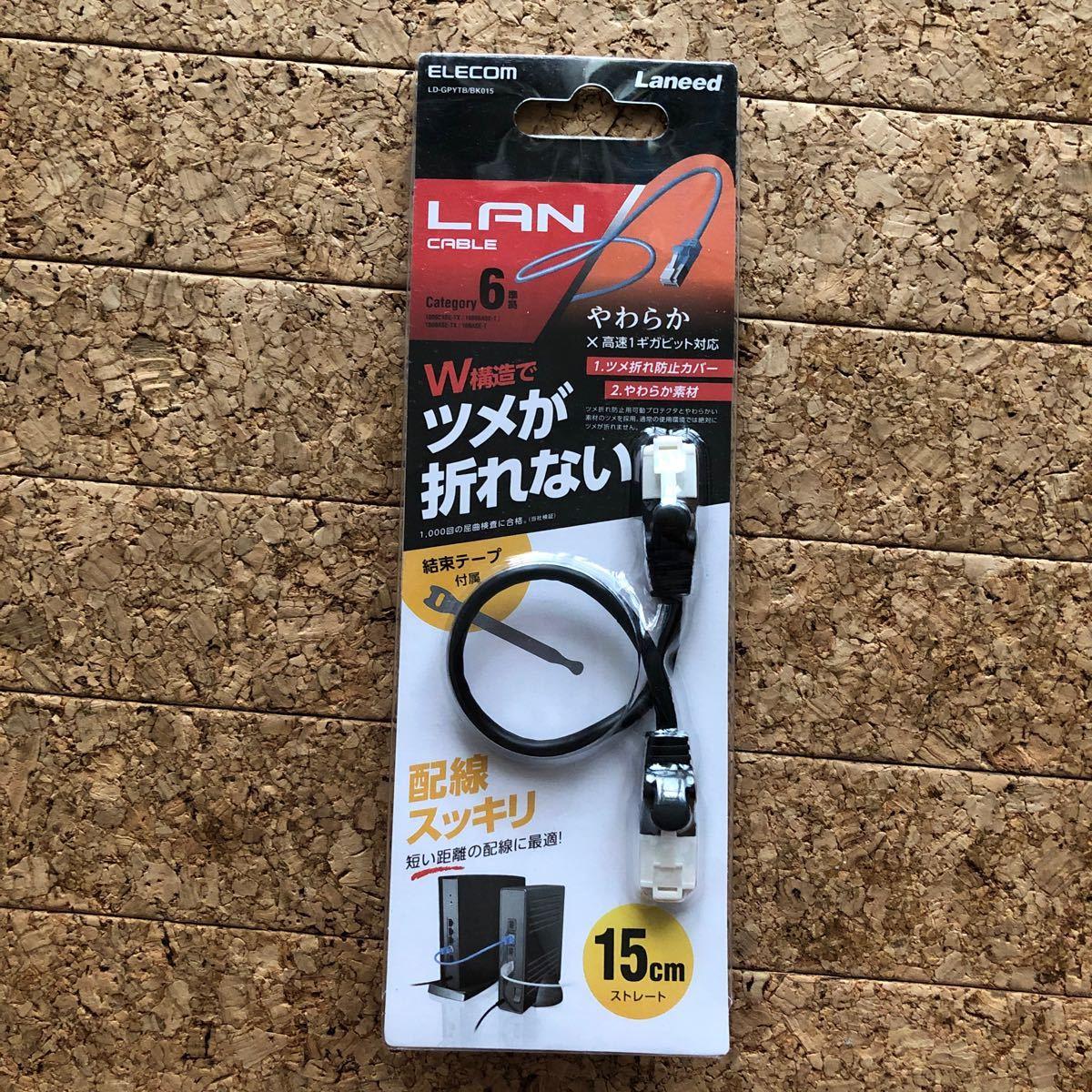 エレコム ツメ折れ防止短尺LANケーブル (Cat6準拠) LD-GPYTB/BK015