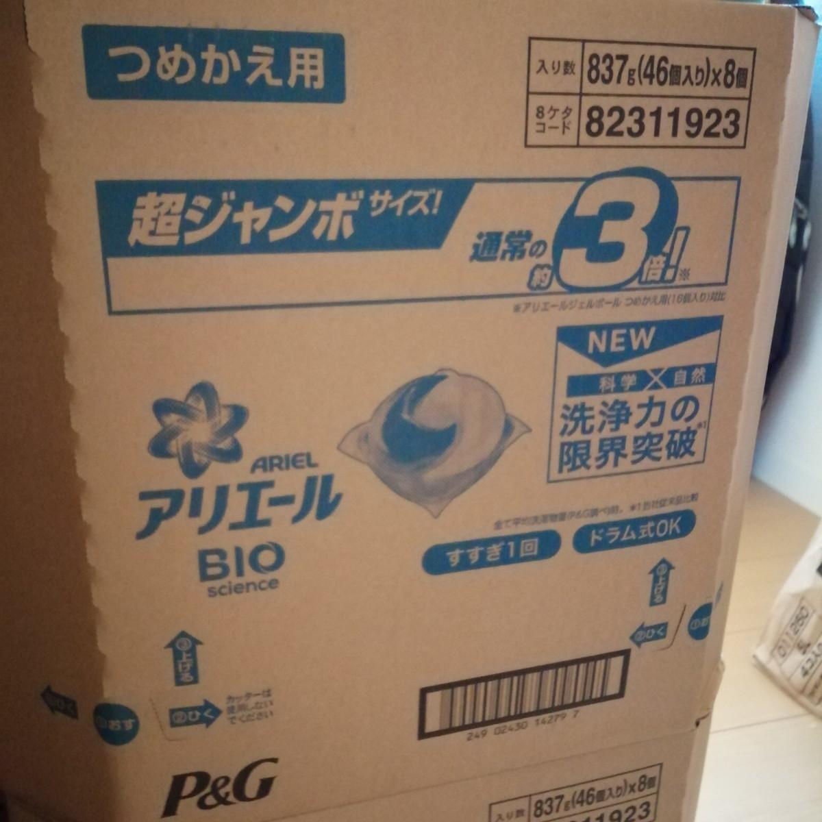 アリエール ジェルボール3D 洗濯洗剤