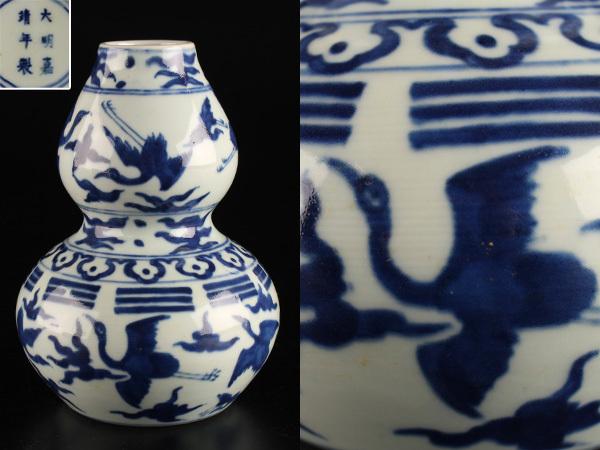 【琴》送料無料 中国美術 大明嘉靖年製 瓢箪型染付花瓶 箱付 WD149