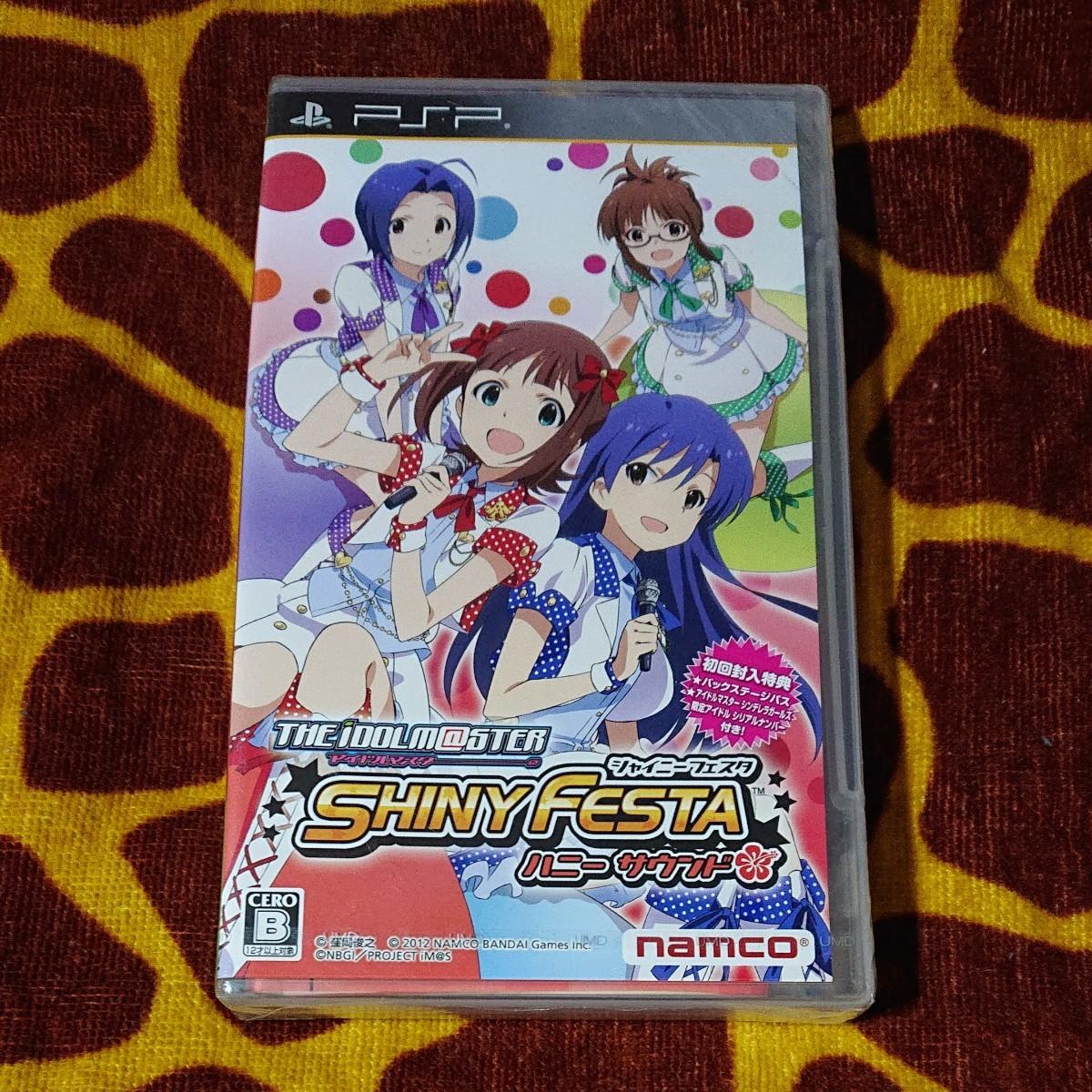 【PSP】アイドルマスター シャイニーフェスタ ハニーサウンド