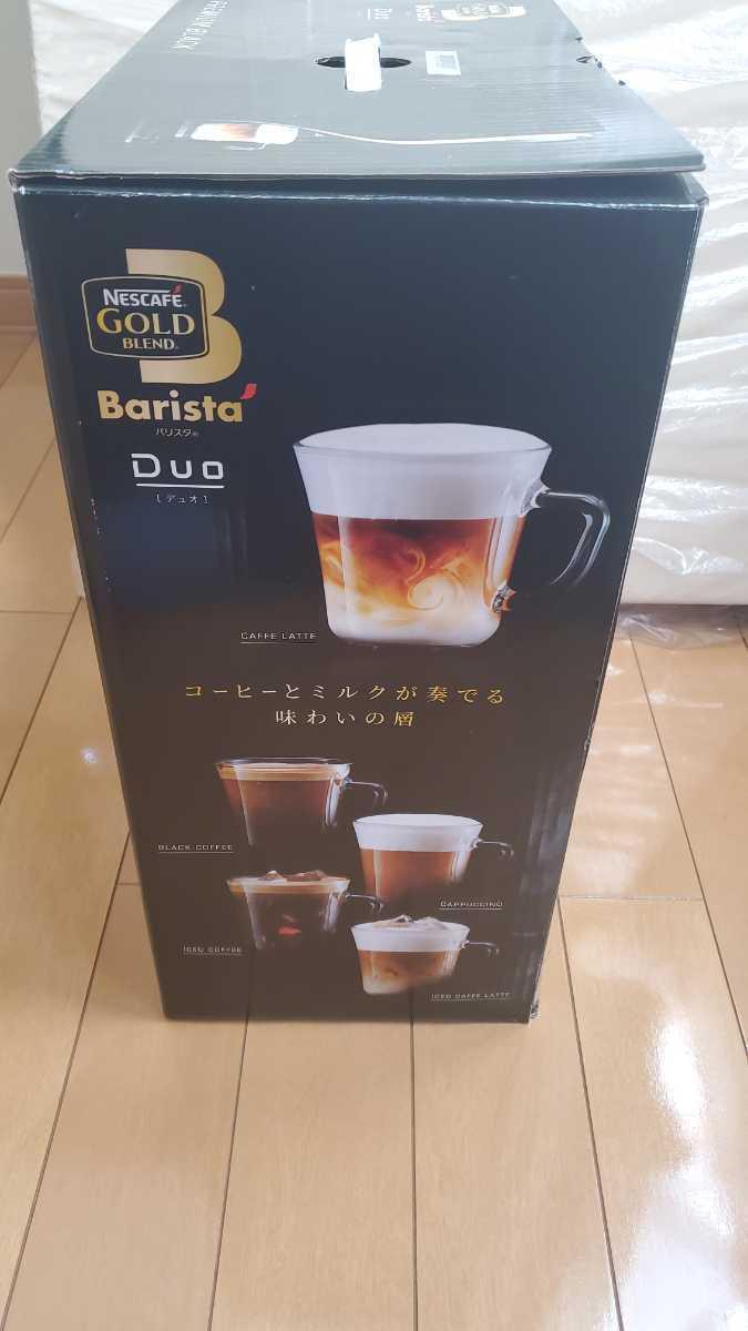 ネスカフェ ゴールドブレンドバリスタ Duo [デュオ] HPM9637 ブラック