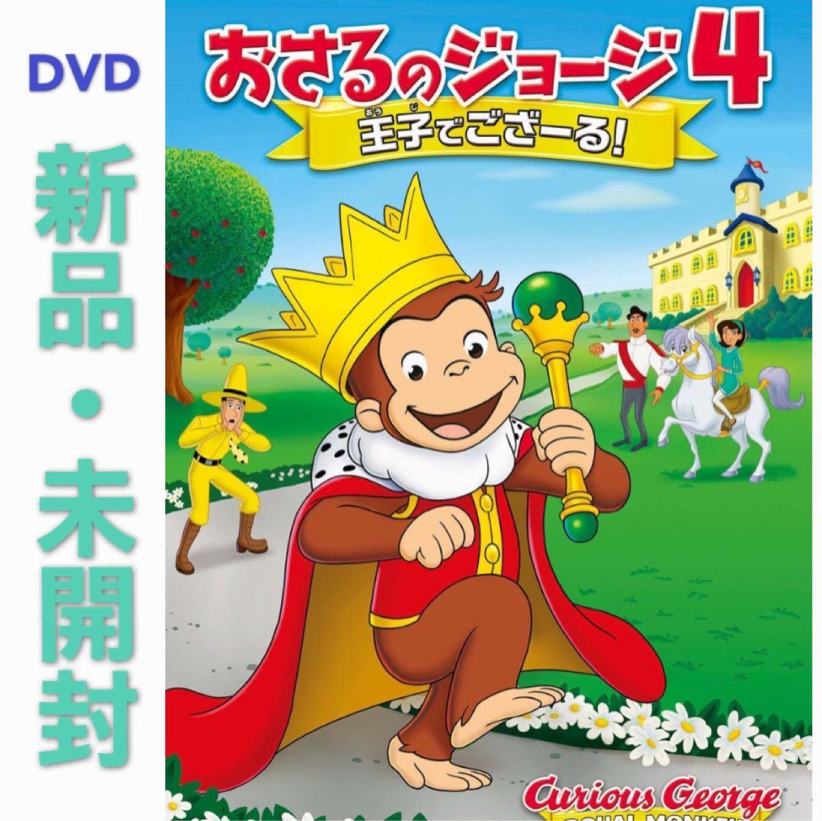 DVD 劇場版 おさるのジョージ4/王子でござーる! 新品・未開封