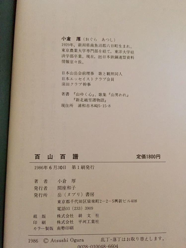 百山百譜 小倉厚 岳書房_画像2