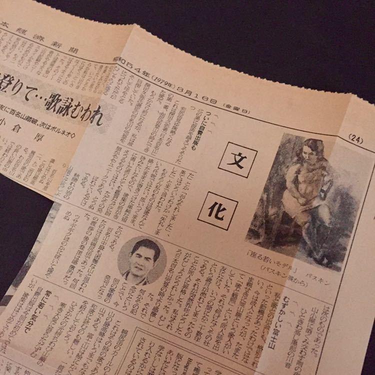 百山百譜 小倉厚 岳書房_画像4