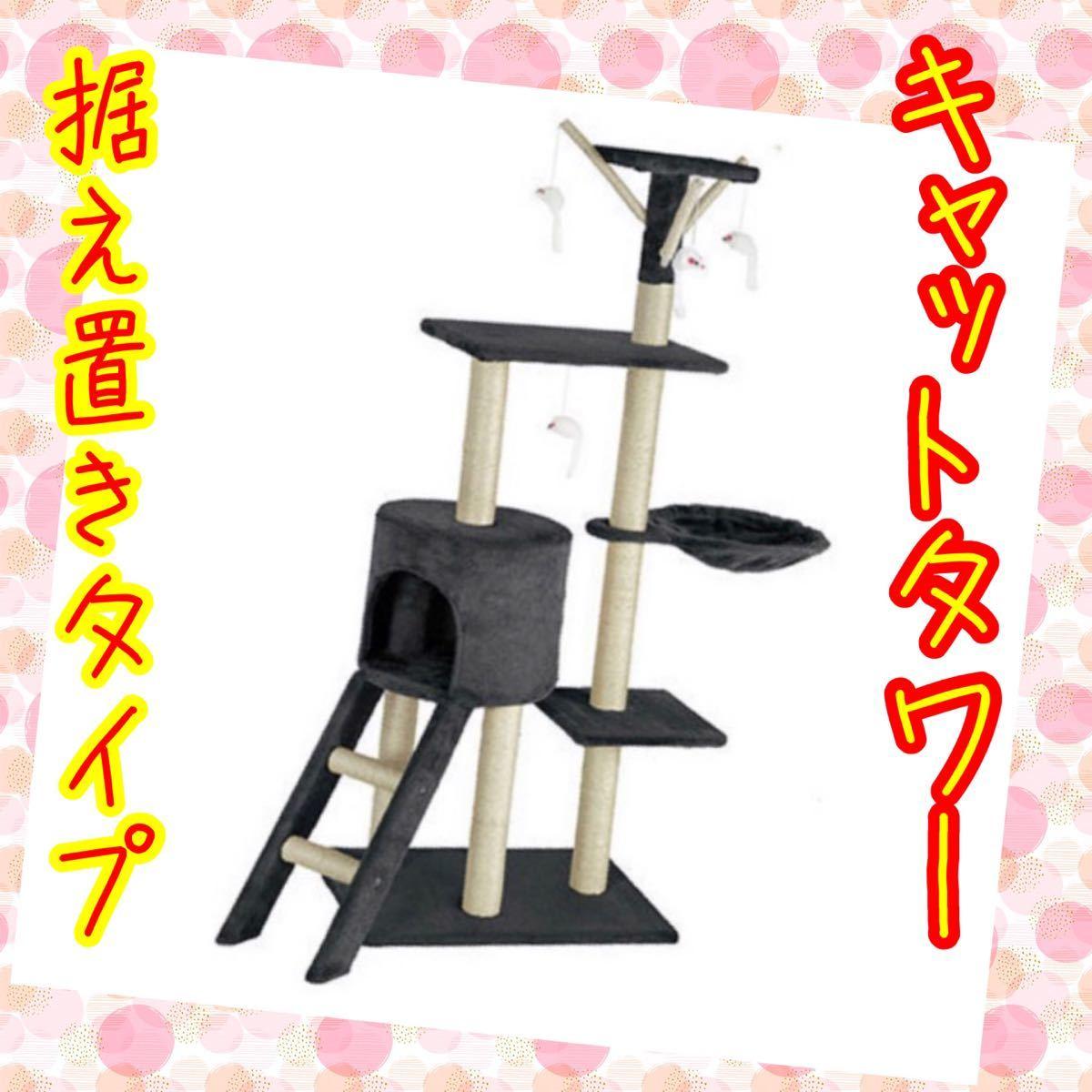 キャットタワー グレー 据え置き 猫タワー ネコ ハンモック 隠れ家 おもちゃ