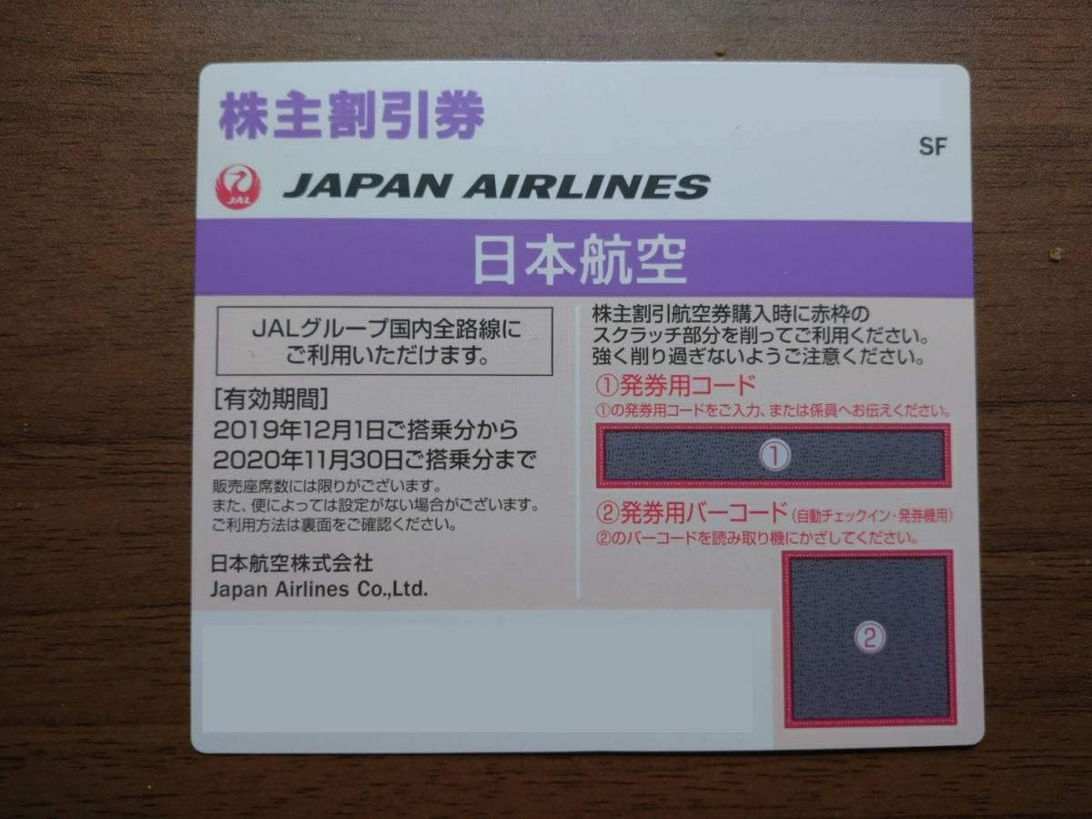 JAL 日本航空 株主優待券_画像1