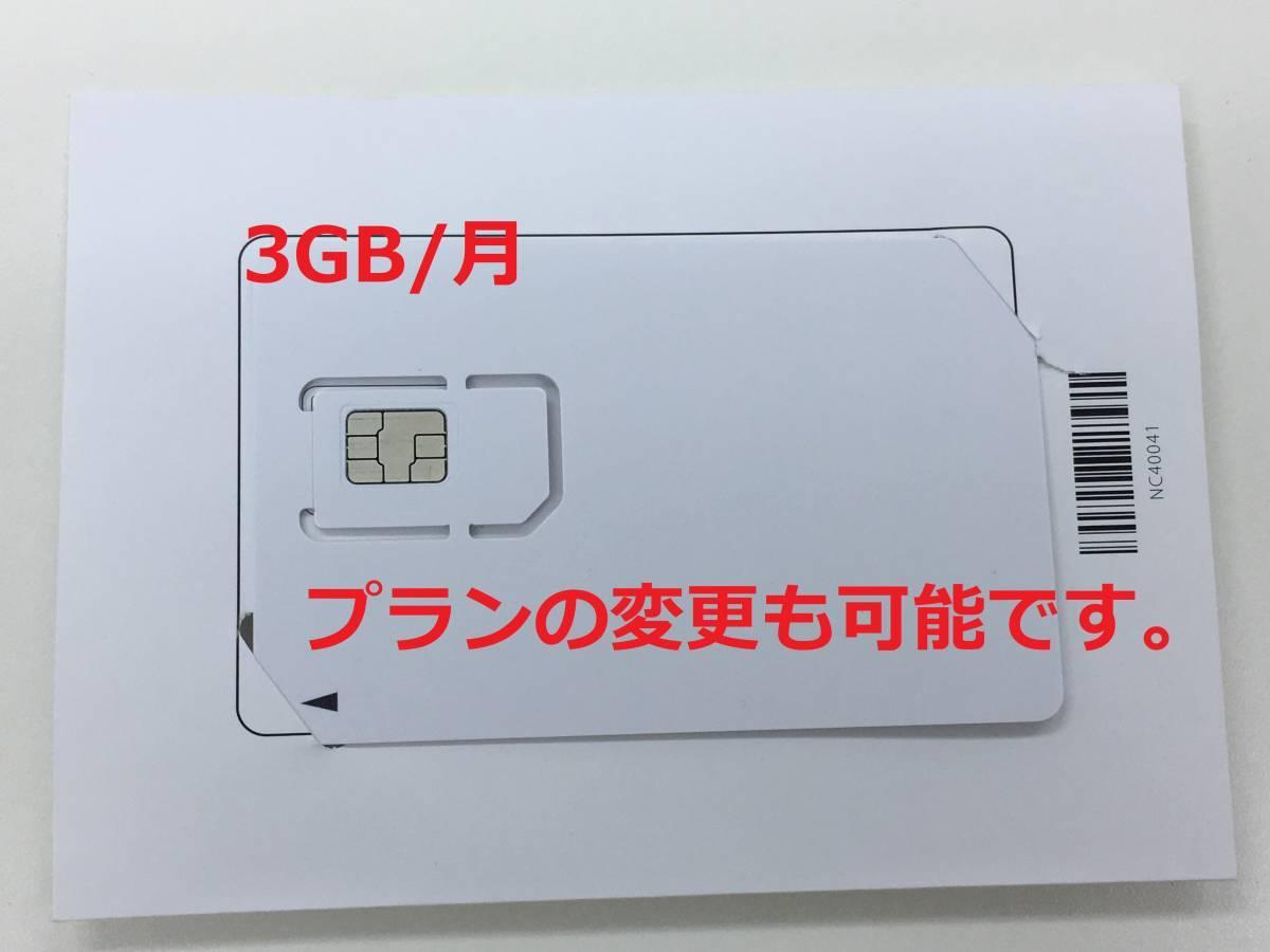 1.送料無料docomo 4G/LTE格安データ通信専用プリペイドSIM※ 3GB/月 2021年6月30日まで使用可能_画像1