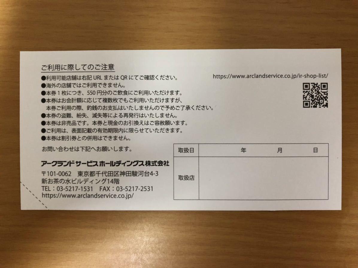 アークランドサービス 株主優待券 2200円分(a)_画像2