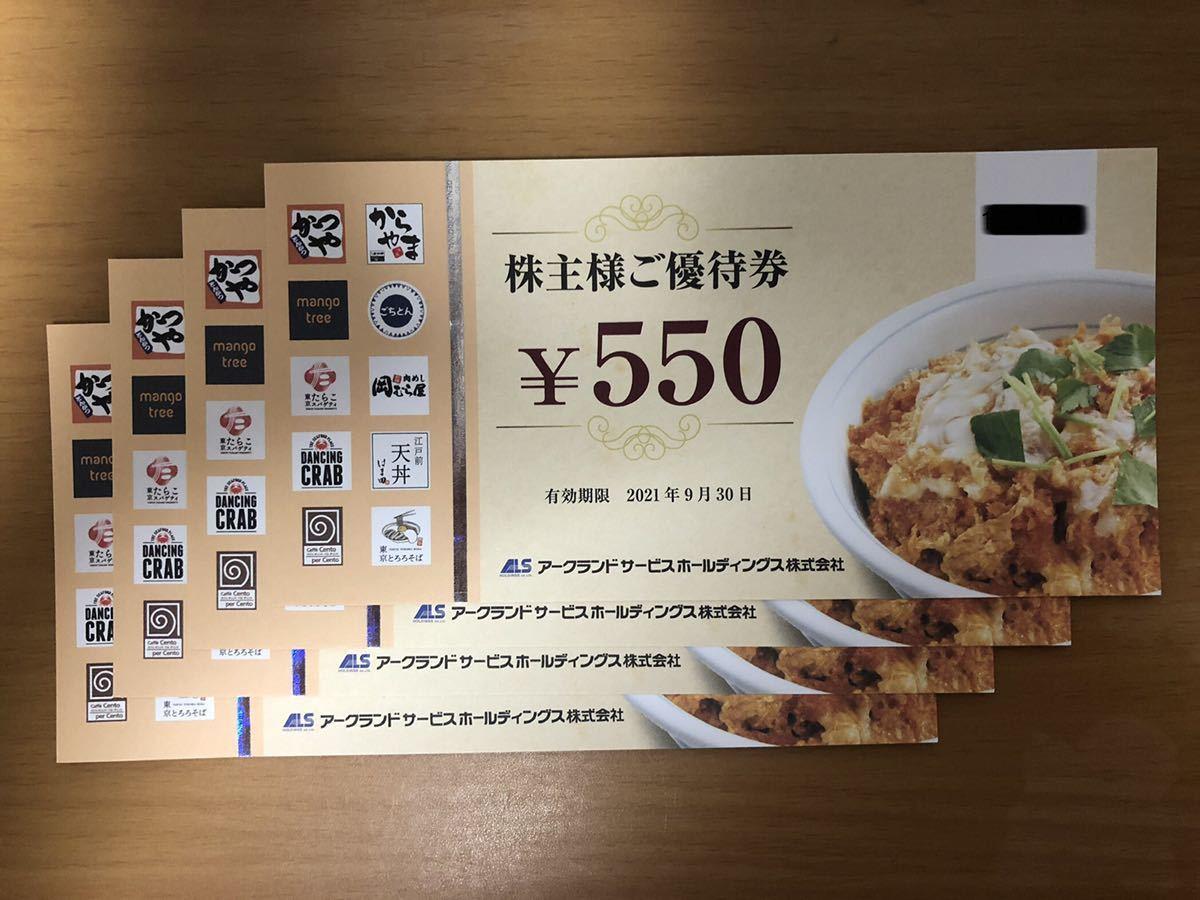 アークランドサービス 株主優待券 2200円分(a)_画像1