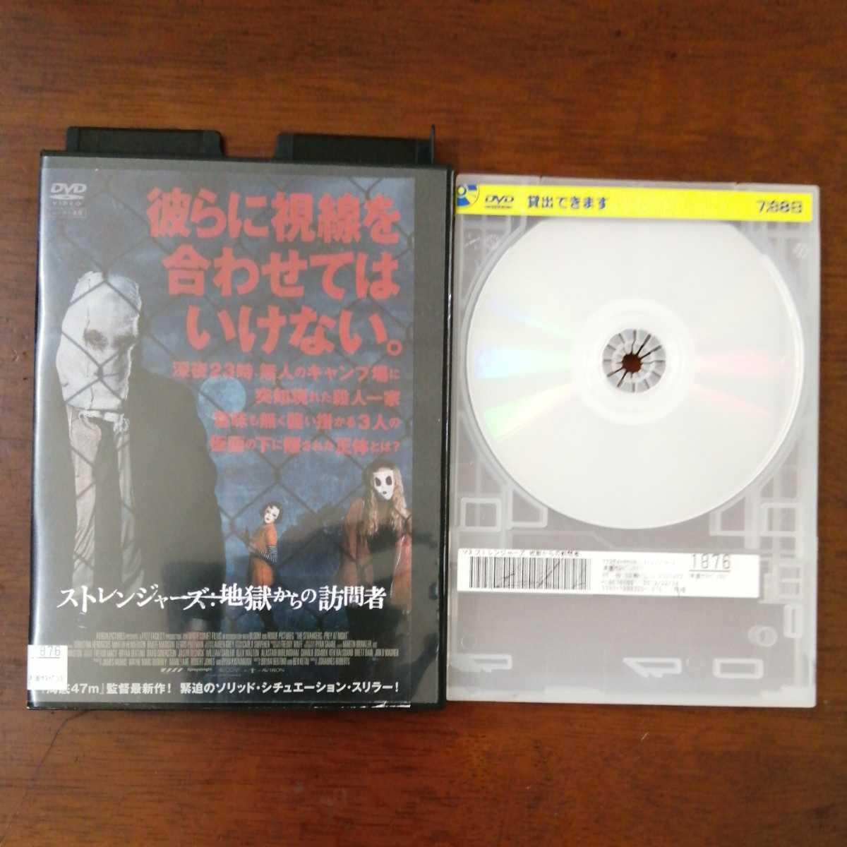 レンタル版DVD◆ストレンジャーズ 地獄からの訪問者/クリスティーナ・ヘンドリックス, マーティン・ヘンダーソン