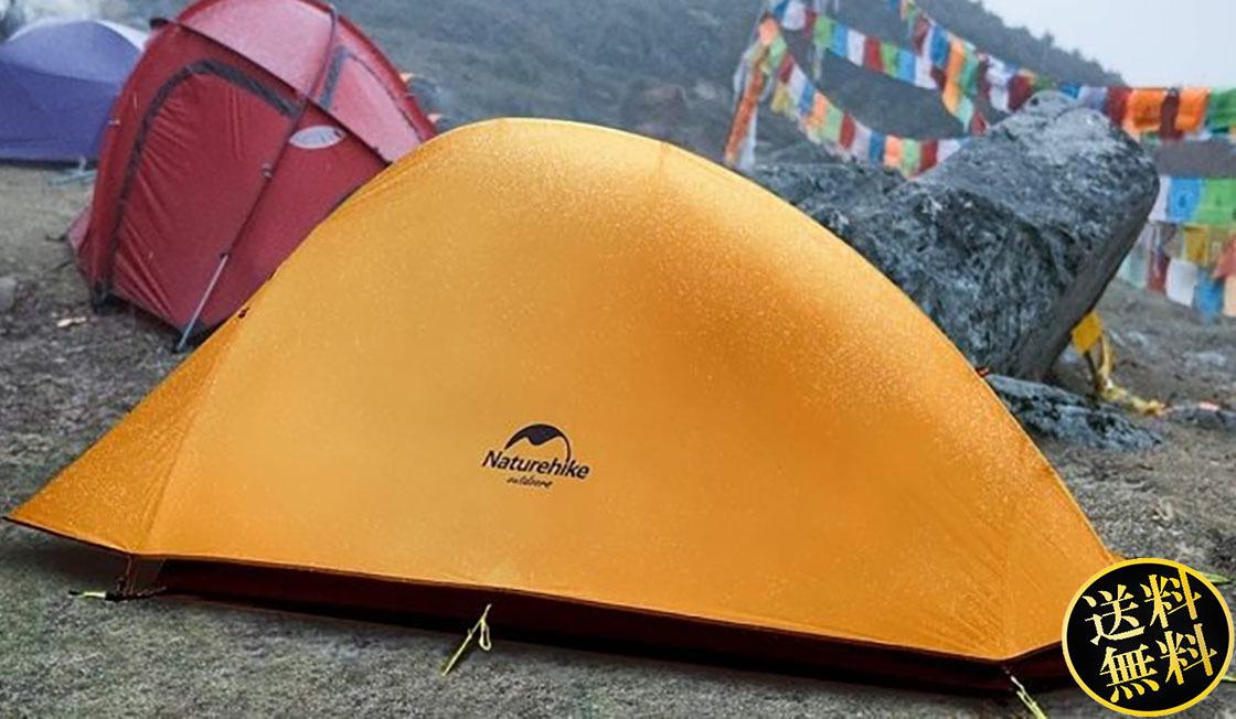 【ペアツーリング仕様テント】 2人用 グランドシート付き オレンジカラー 超軽量 前室あり コンパクト 通気性 防水 キャンプ 旅行 登山