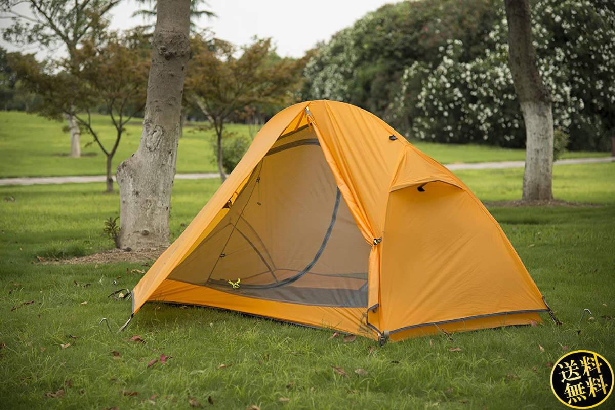 【ソロツーリングにおすすめ】 1人用 軽量 コンパクト 簡単設営 通気性抜群 防水 キャンプ 旅行 登山 サイクリング オレンジ