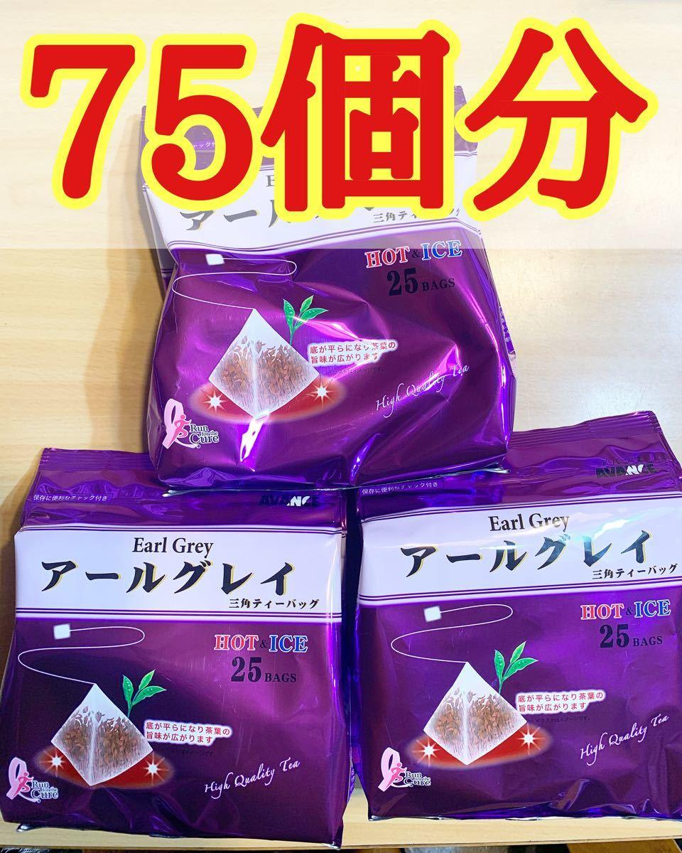 紅茶 アールグレイ ティーバッグ 75個 茶葉 リピーター率NO1商品!
