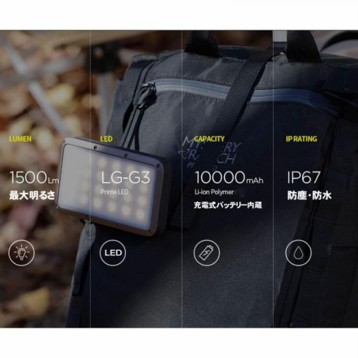 ルーメナー2 LUMENA2 LEDランタン 防塵・防水 IP67 キャンプ アウトドア モバイルバッテリー機能付き