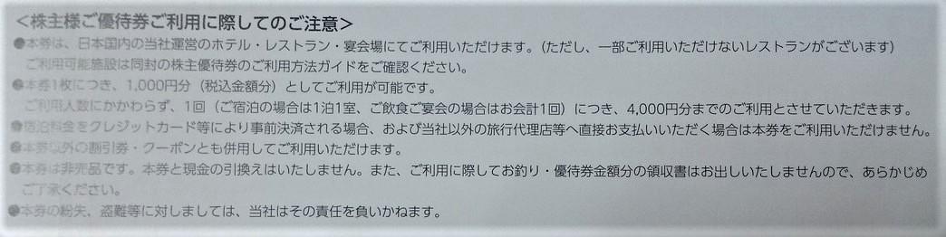 ■グリーンズ(コンフォートホテル)株主優待券8000円分(有効期限6月30日に延長)<送料込>■_画像3